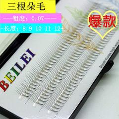 Three hair single grafted false eyelashes 0.07 natural super soft realistic planting eyelashes 8 mm