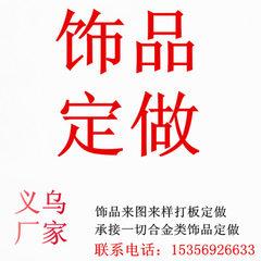 义乌厂家来图来样定做韩版饰品项链手链戒指头饰定制 定制专拍