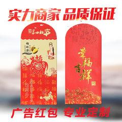 Wedding red envelope customized Hong Kong special edition of red envelope advertising red envelope s red 9 * 17 cm