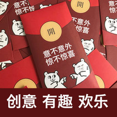 The creative hongbao bag of 2018 is a cartoon wedding gift for the year of the dog Black mark