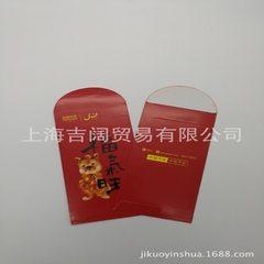 婚庆用品利是封厂家批发广告红包通用红包新款迷你红包袋创意红包 中国红 16.5*8.5