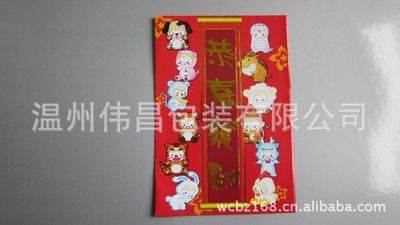 Wholesale red envelopes New Year red envelopes are small red envelopes happy New Year money 8 * 12
