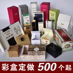 Color box custom-made cosmetics box electronic products box color box printing customized packaging  Customized to customer requirements