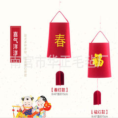 Chinese New Year decoration red lantern wedding celebration festival felt environmental protection S The big red The lamp with
