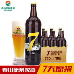 厂家直营  泰山原浆啤酒 6瓶装 七天720ml*6瓶 德国工艺 上面发酵 720ml*6瓶装