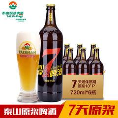 Taishan original pulp beer 7 days 10 degrees brown bottle 720ml 6 bottles whole box German imported  720 ml * 6 bottles