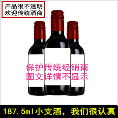 智利原瓶进口干红葡萄酒小瓶187.5ml梅洛总代理直销批发团购臻选 187.5ml/支