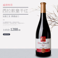 French original wine imports wine 13%vol silla dry red wine wine wine merchants join the bottle whol 750 * 6 bottles/case