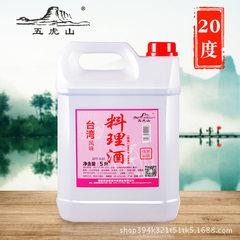五虎山料理酒料酒台湾风味20度5升料酒高汤骨汤调味品 厂家直销 桶