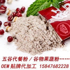 Wugu powder grain powder processing powder meal meal replacement powder montaigne factory directly f Bag, box