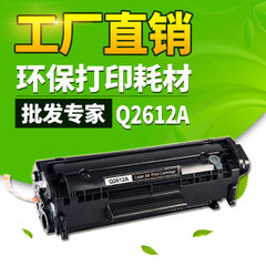 HP12a toner toner hp1020 M1005 1010 Q2612A consumable material is suitable for factory direct sellin Q2612A toner (standard edition)
