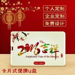 Gift card usb flash drive customized card usb flash drive 8g hd color printing usb flash drive custo 4 gb