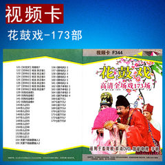 173 all vaudeville 8GTF memory card hd song audio card song opera with a catalog of songs 8 gb