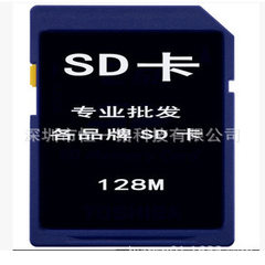 Memory card manufacturer wholesale sd card 128M insert sound box special price 128M memory card 128 MB