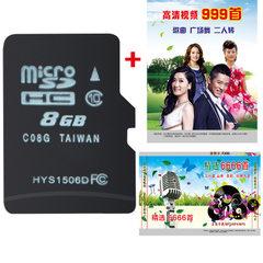 Hot selling 8G video card singing sketch square dance yuyu opera huangmei opera critics TF card 8 gb