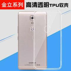 Jinli M7 king kong 2GN5007 mobile phone case S10 anti-falling shell enjoy the S6 silicone M6plus pro TPU [ultra-thin] shell Gionee F100