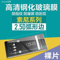 SONY series toughened film Z1mini/ T2/E3/ Z3/ Z5MIni glass mobile phone screen protection film batch SONY Z1mini [nude] 123