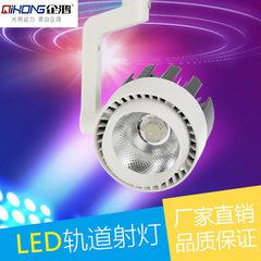 厂家直销 晶元芯片LED轨道灯 支持加工贴牌 服装珠宝店导轨灯20W 15 哑黑
