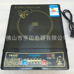 Manufacturer special sales promotion induction cooker floor stalls will be sold exhibition gift gift black A 8