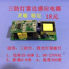 Radar induction power supply of three - defense lamp and projection lamp 35 to 60 w