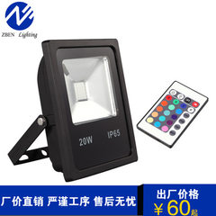Wholesale 20W RGB projection lamp LED colorful floodlight courtyard garden lamp waterproof integrate RGB