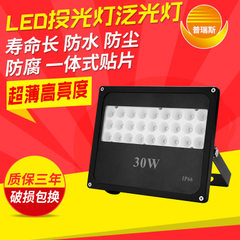 Manufacturer direct selling ultra-thin LED projection lamp 30W patch projection lamp 30W outdoor flo 4500 k.