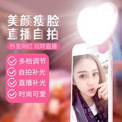 Mobile phone selfie-shot repair light broadcast hissing anchor soft light web celebrity beauty magic white