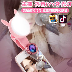 Meiyan mobile phone repair lamp cartoon lens led selfie lamp magic device hissing live wide Angle US white
