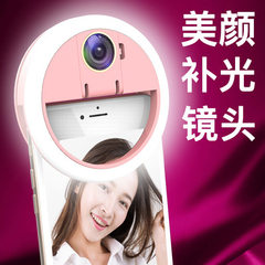 Beauty mobile phone lens repair light lamp thin face hissing device wide Angle anchor aperture web c white