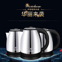 371 non-embroidered steel electric kettle food grade hot pot gifts can be customized to prevent scal The 2.0 L plastic cover