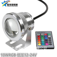 10wRGB underwater lamp AC12v seven-color remote-controlled underwater lamp 10w pond lamp fish tank l RGB