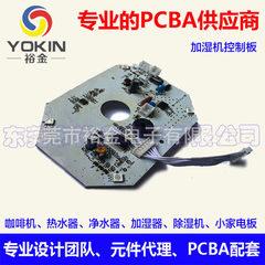 USB香薰机 迷你香薰机 PCBA 香薰机方案 开发控制板 汽车香薰机