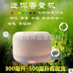 超声波香薰机大容量静音加湿器迷你家用可定制厂家直销