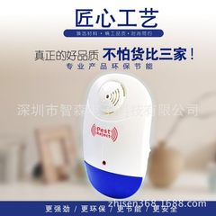 The factory provides ultrasonic electric insect repellent device, electric insect repellent device a Can be customized