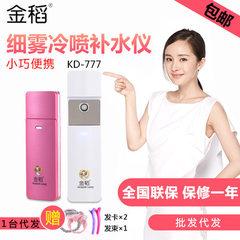 Golden rice facial steamer kd-777 hydrator nanometer hydrometer moisturizer spray mist sprayer beaut Little angel powder 109 * 37 * 21 mm