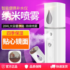 Convenient charging nanometer hydrating spray meter anionic face humidifying spray device cold spray white