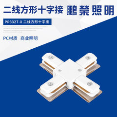 Pengrong manufacturers wholesale led lamp rail joints PC second-line square cross joint rail light j other