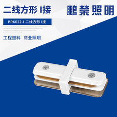 Pengrong lighting factory direct sale of the second line I - shaped guide rail connector led spotlig other