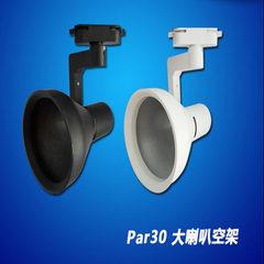 LED commercial spotlights LED track lamp clothing. Hotel. Market dedicated PAR30 large horn track la white