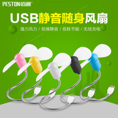 Bitong quiet portable USB small fan computer student dormitory serpentine hose mini small electric f The green that shield an eye