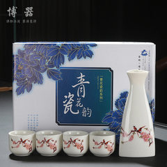 Promotion of custom-made ceramic wine glass set new bottle set wine bottle set liquor cup gift wine  A gift box is a sign of peace