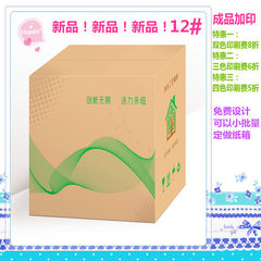 Shipping cartons packing boxes spot postal parcel boxes special hard five-layer cartons no.12 Blank three layers are extremely hard