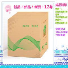 发货纸箱 打包纸箱现货邮政快递包装箱 三层特硬五层纸盒12号纸箱 空白三层特硬