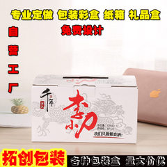 Private customized beverage beer paper packaging box customized wholesale color 3 - layer hand-carri The private ordering