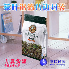 Eight side seal leisure zero food packaging bag aluminum foil tea food grade color printing independ Print by design