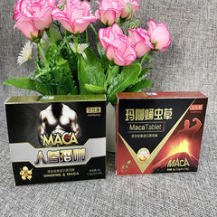 Ginseng maca packaging color box book type tea food packaging box health care products gift box cust 19 * 23 * 4