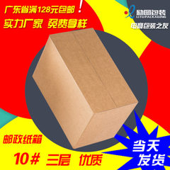Third floor high quality e-commerce no. 1-12 cartons express general packaging boxes Christmas packa Three layers of high quality