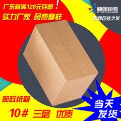 三层优质电商1-12号纸箱快递通用包装箱圣诞包装纸盒厂家送货上门 三层优质