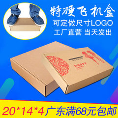 Small aircraft box X3 200*140*40 spot accessories accessories general packaging paper box manufactur The X3 20 * 14 * 4