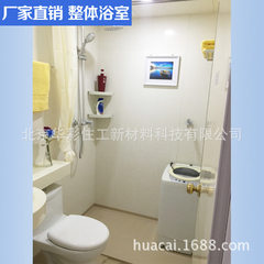 Huaxin residential workers: professional production of integrated bathroom bathrooms, source manufac 1200 wide *1600 long *2200 high